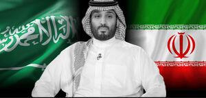 فارن پالیسی: چرا محمد بن سلمان به دنبال گفتگو با ایران است؟