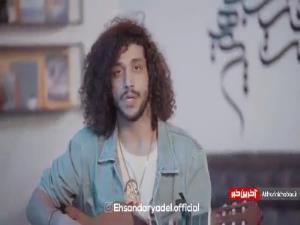 اجرای زیبای ترانه «لالایی» از احسان دریادل