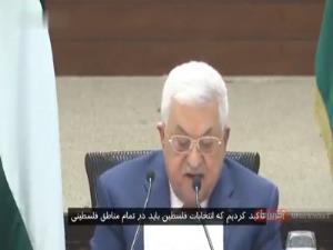 تعویق انتخابات فلسطین؛ تصمیمی که جامعه را متقاعد نکرد