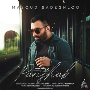 آهنگ جدید/ «پریشب» با صدای مسعود صادقلو شنیدنی شد