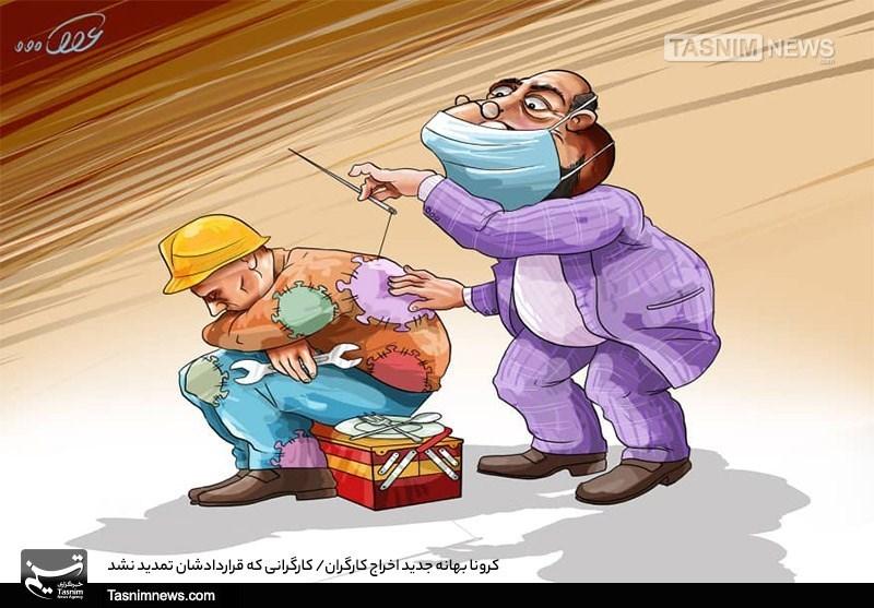 کاریکاتور/ کرونا بهانه جدید اخراج کارگران