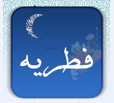 اعلام مبلغ فطریه در خوزستان