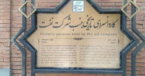 کاروانسرای نفت ارومیه به شهرداری واگذار میشود