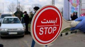 آغاز ممنوعیت سفر به استان البرز از امروز