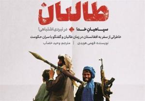تازه های نشر/ کتاب گفتوگو با سران طالبان منتشر شد