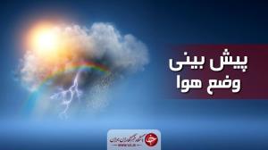 پیشبینی بارش رگباری و وزش تندباد در کرمان
