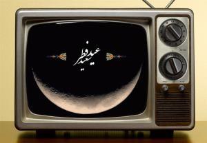 کنداکتور رنگارنگ تلویزیون در عید فطر/
