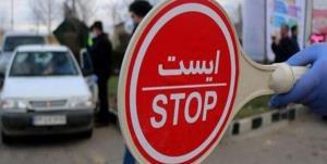 ممانعت از ورود خودروهای با پلاک غیر بومی به استان اردبیل