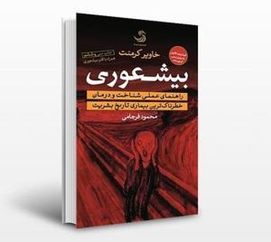 چرا ایرانیها از کتاب «بیشعوری» استقبال کردند؟