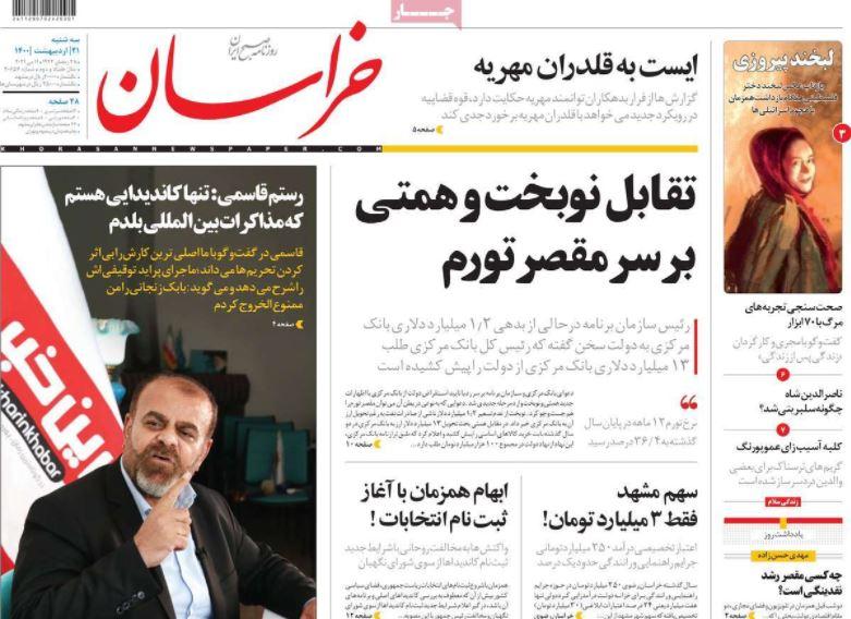 روزنامه خراسان/ تقابل نوبخت و همتی بر سر مقصر تورم