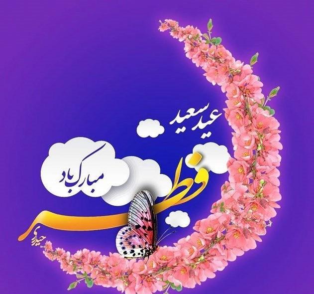 عید سعید فطر بر همه شما مومنان مبارکباد....