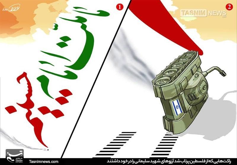 کاریکاتور/ راکتهای فلسطینی آرزوی حاجقاسم را در خود دارد
