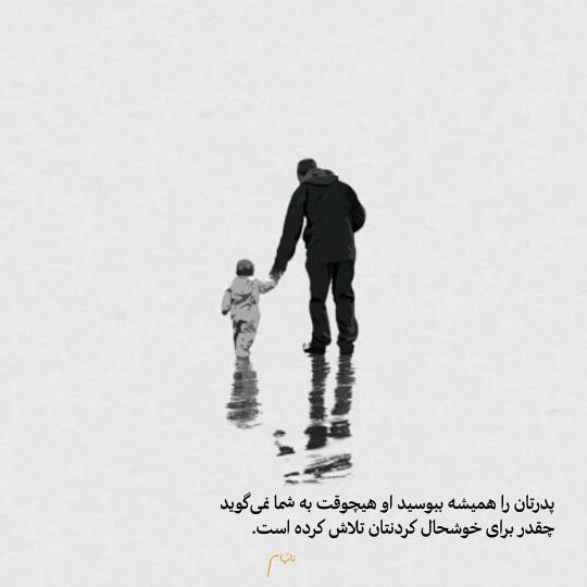 پدرتان همیشه ببوسید او هیچوقت به شما نمی گوید چقدر برای خوشح