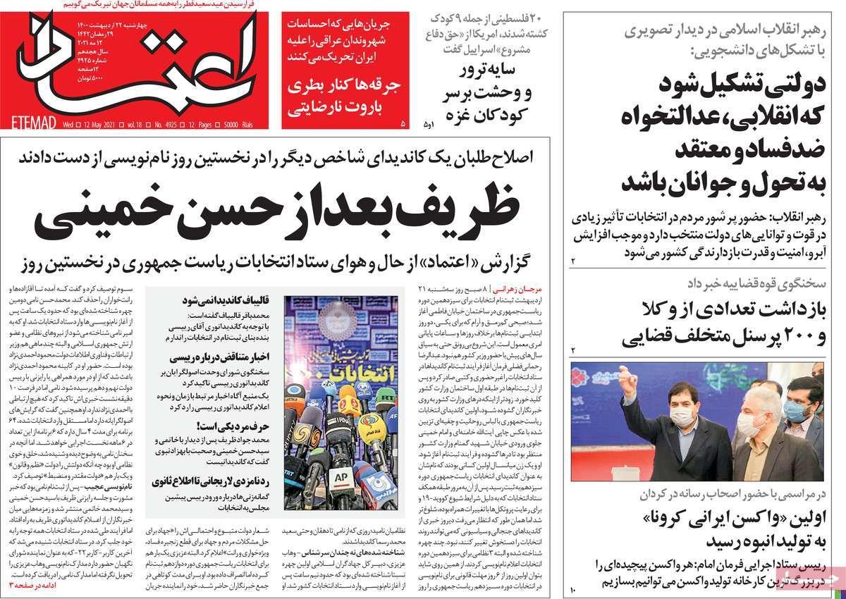 صفحه اول روزنامه اعتماد