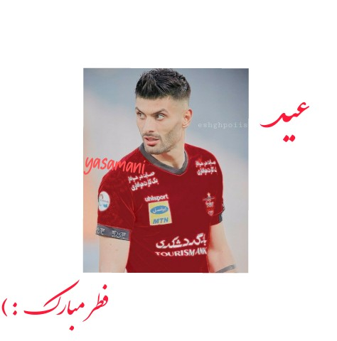 عید سعید فطر مبارک 😍