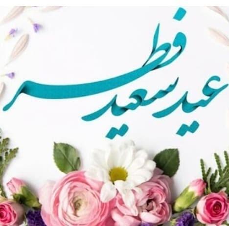 عید  فطر را به همه ی مسلمانان جهان روزه دارن تبریک می گویم