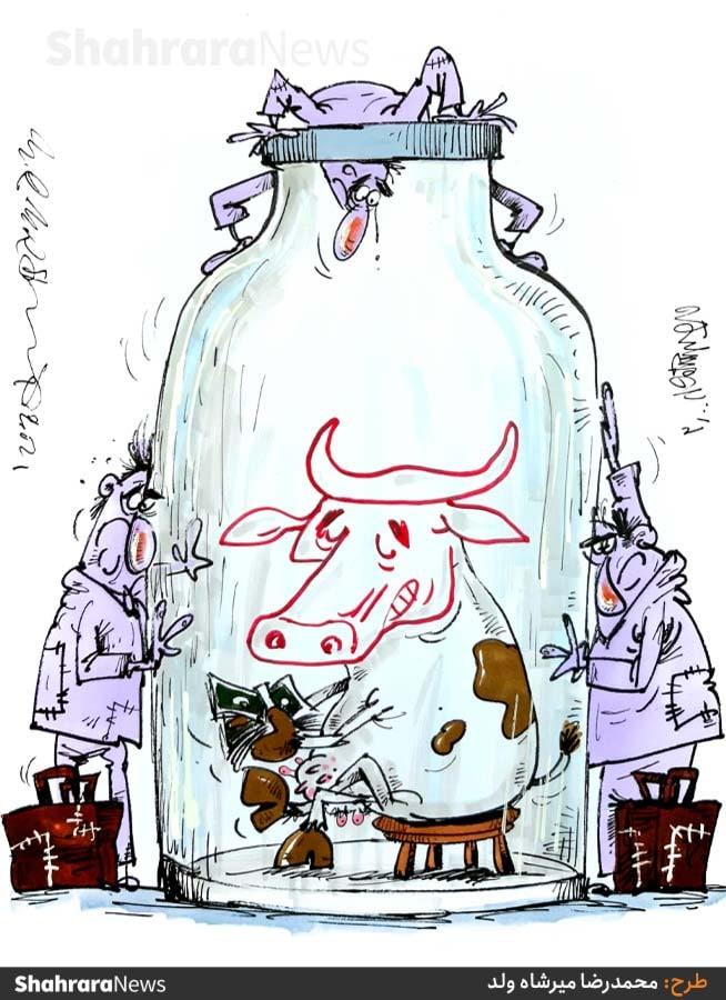 کاریکاتور/ افزایش چندباره قیمت لبنیات!