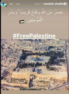 حمایت روزبه چشمی از مردم فلسطین
