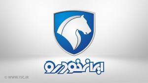 پیش فروش محصولات ایران خودرو ویژه عید سعید فطر