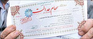 مشارکت صفر درصدی در انتخابات سهام عدالت 6 استان