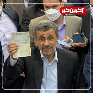 تناقضگویی احمدی نژاد در سال 88 و 1400
