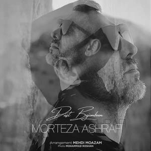 آهنگ جدید/ «دست بجنبون» با صدای مرتضی اشرفی