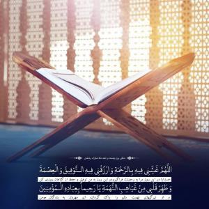 صوت/ دعای روز بیست و نهم ماه مبارک رمضان