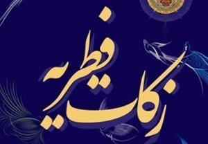 میزان فطریه و کفاره در استان سمنان اعلام شد