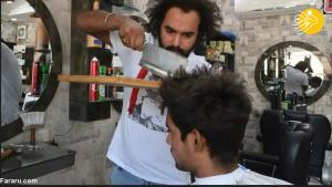 آرایشگری با ساطور، مشعل جوشکاری و شیشه های شکسته!