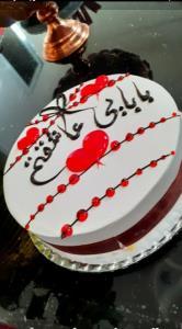 از شما/کیک مامانم پز