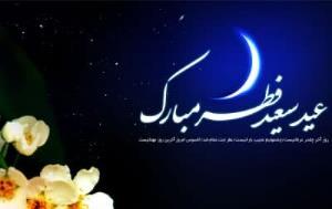 عید سعید فطر مبارک/ پنجشنبه روز اول ماه شوال اعلام شد