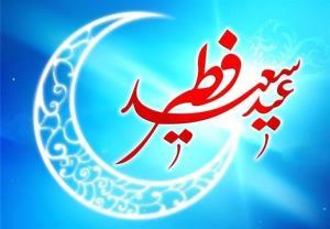 آداب و اعمال شب و روز عید فطر