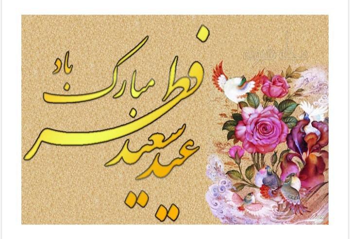 عید همگی مبارک🥰🥰