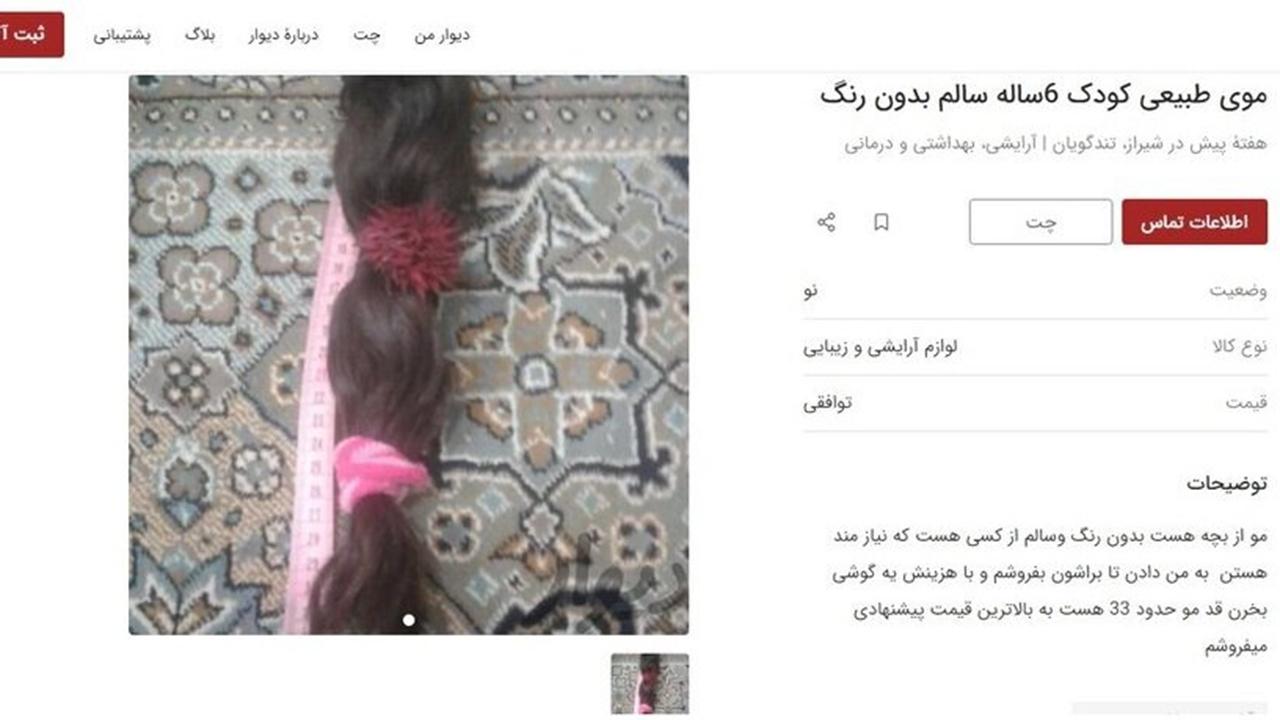 تجارت با موی کودکان، مویت رو بفروش تبلت بگیر