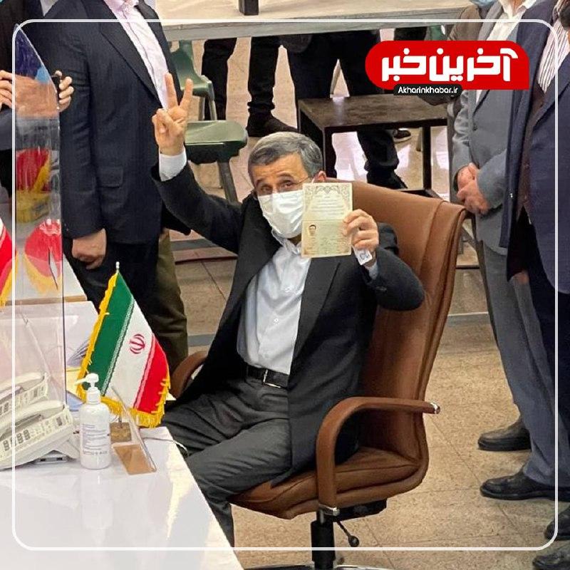 عکس/ ژست محمود احمدی نژاد هنگام ثبت نام در انتخابات 1400