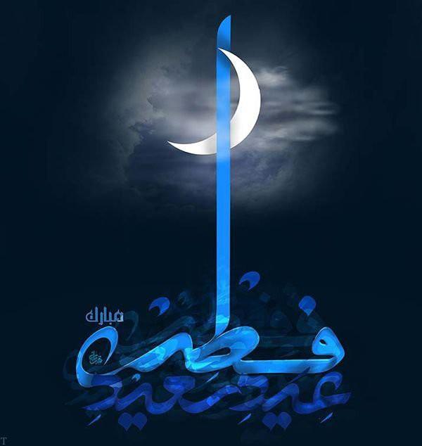 عید فطر بر شما مبارک
