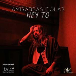 آهنگ جدید/ «هی تو» با صدای امیر عباس گلاب شنیدنی شد