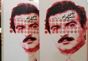 ۲۰۰ سند منتشر نشده درباره مرموزترین چهره