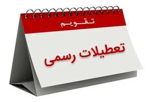 سازمان اداری کشور: شنبه تعطیل نیست
