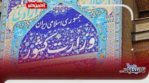 شایعه ای عجیب در ستاد انتخابات وزارت کشور