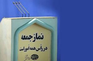 نماز جمعه در ۲ شهرستان بوشهر برگزار میشود