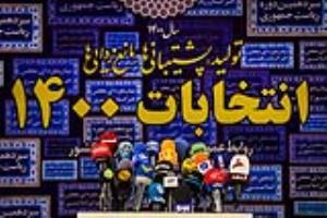 اخبار داغ انتخابات/ نامزدهای اصلی همچنان پردهنشین!