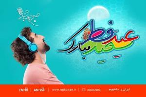 برنامه شاد «صبح جمعه با شما» برای عید فطر