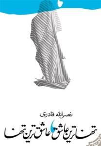 ویراست دوم زندگینامه ابوذر غفاری در بازار کتاب