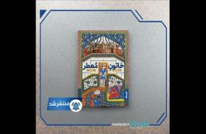 «خاتون مُعطر» وارد بازار کتاب شد