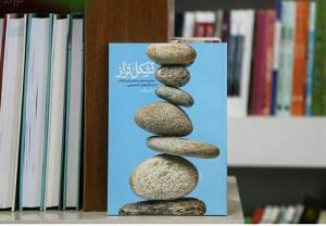 توصیههای رهبر انقلاب به تشکلهای دانشجویی کتاب شد