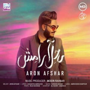 موزیک ویدئوی جدید آرون افشار برای آهنگ «ساحل آرامش»