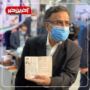 «مصطفی تاجزاده» در انتخابات ریاستجمهوری ثبتنام کرد