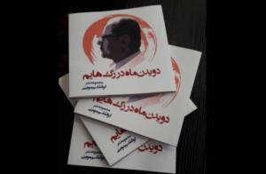 تازه های نشر/ شعرهای ابوالقاسم مومنی در «دویدن ماه در رگهایم»