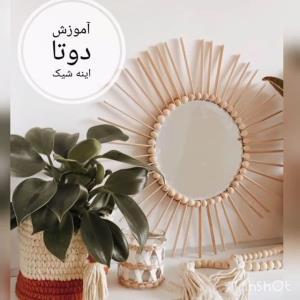 آینه دکوری زیبا بسازید